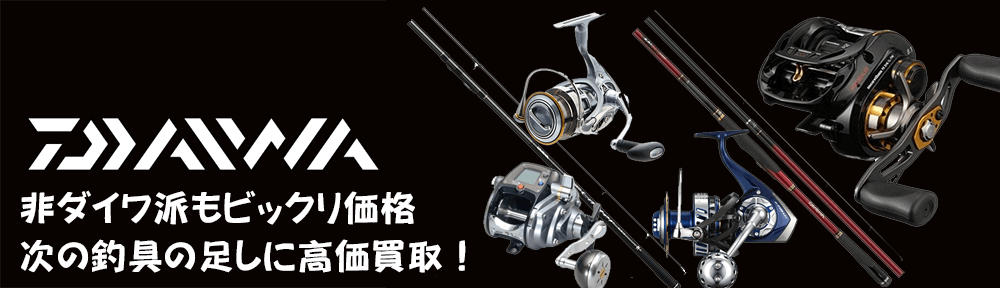 ダイワ(DAIWA)釣具買取