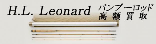 leonard 買取