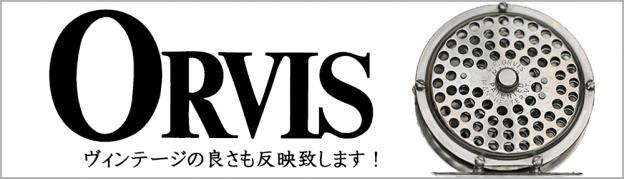 Orvis 買取