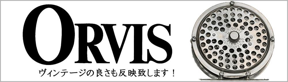 ORVIS(オービス) 高価 買取