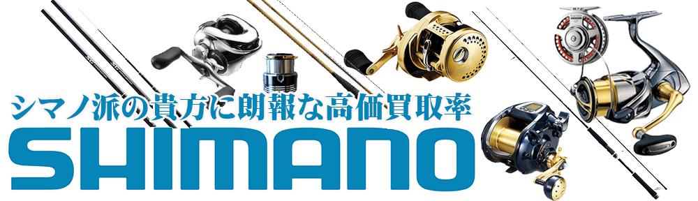 シマノ(SHIMANO)釣具 買取