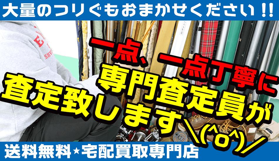 シマノの海攻の船竿の買取もおまかせください!一点、1点丁寧に専門査定員が査定いたします。