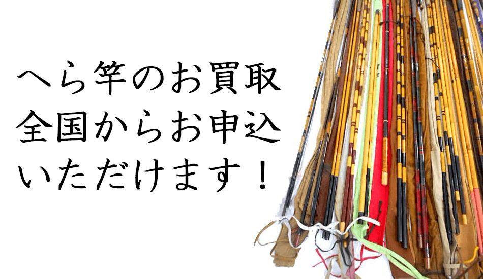 へら竿のお買取は全国各地から沢山のお申込みを頂いております!知識がなくても安心、安定した買取価格でへら竿の処分が出来ます。