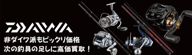 DAIWA製釣具の専門査定はお任せください!