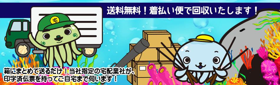 かんたんです!釣具の宅配買取 お買取の流れのご説明イラスト