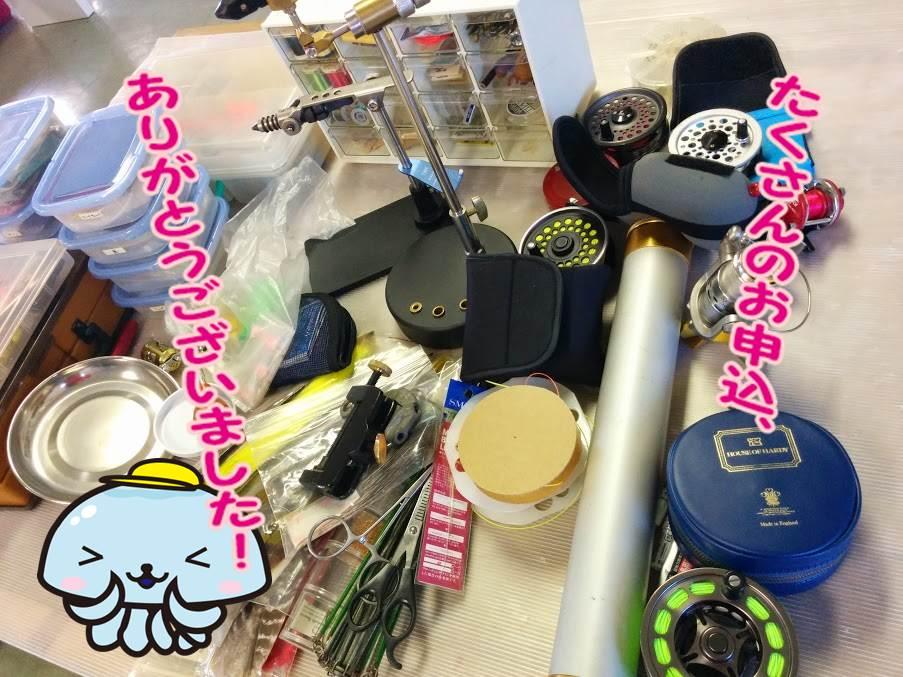 東京都杉並区 フライ 釣具買取 成立