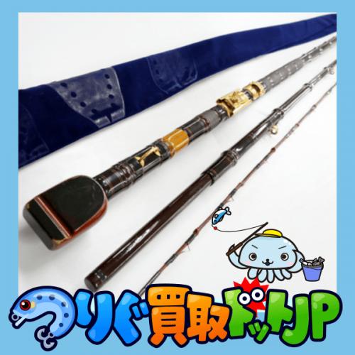 瀧澤作 石鯛 和竿 秘竿 総漆塗りタイプ5.6m 3本継 お買取しましたら♪
