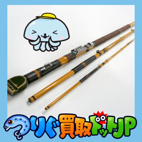 瀧澤作 石鯛 和竿 5.6m 3本継 別跳 1995年11月 お買取しましたら♪