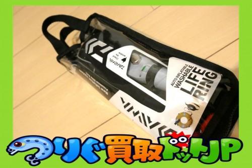 インプレ ライフジャケット 【ダイワ DF-2307 ウォッシャブルライフリング】  ポーチタイプ