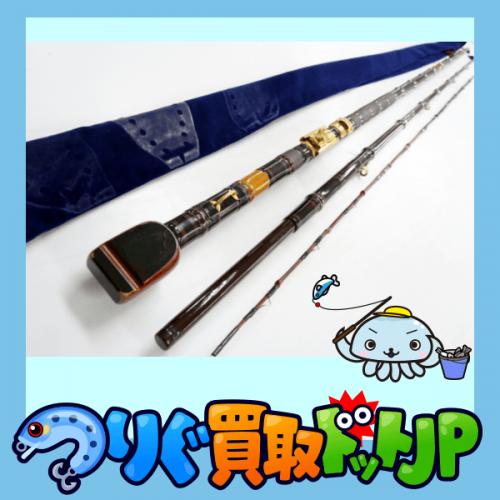 瀧澤作【石鯛 和竿 秘竿 総漆塗りタイプ5.6m 3本継】をお買取しましたら♪