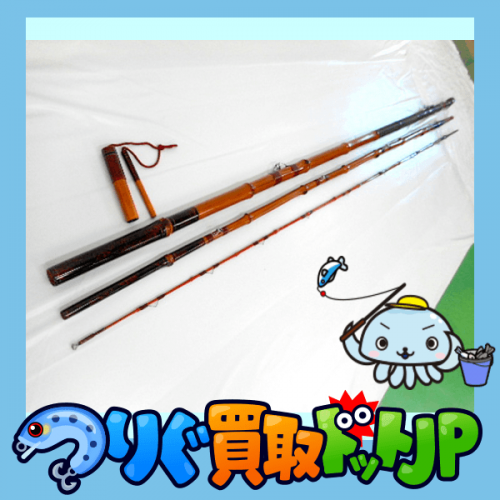 【瀧澤作 【秘作 昭和61年12月 石鯛竿 約537cm】をお買取しましたら♪