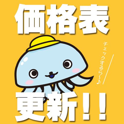 2019年5月分【シマノ 電動リール】釣具価格表更新しましたら♪♪