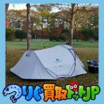 "<span class=""title"">ケシュア ポップアップテントでソロキャンプを楽しんだ。 5度以下冷え込む秋 北海道編</span>"