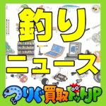 """<span class=""""title"""">シマノ『「2021 シマノ総合カタログ」の受付を開始しました。のお知らせ</span>"""