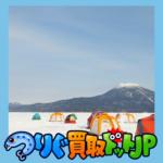 "<span class=""title"">阿寒湖 ワカサギ 2021年 2月15日 釣行</span>"