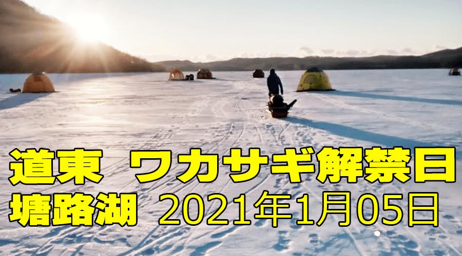 道東 塘路湖 ワカサギ 解禁日 2021年 1月05日 釣行