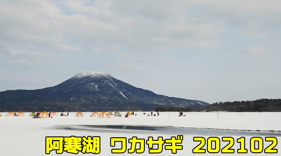 阿寒湖 ワカサギ 2021年 2月15日 釣行