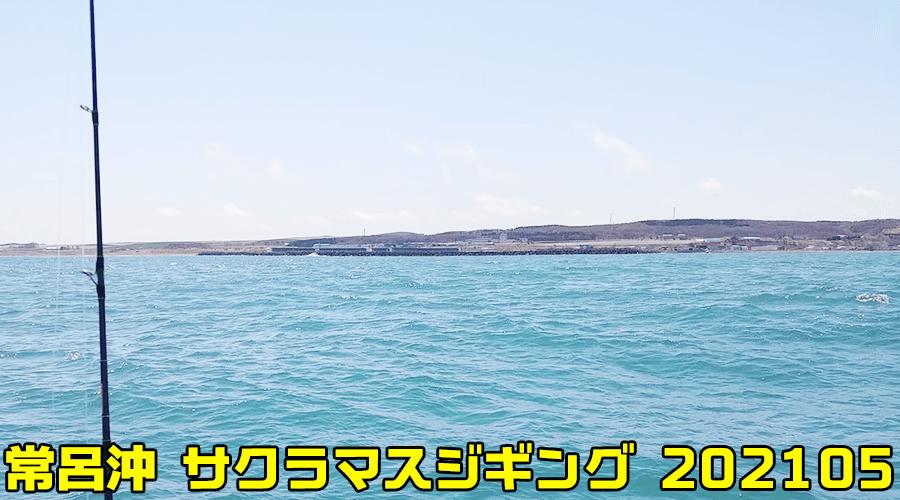 常呂沖 サクラマス ジギング 2021年 5月 釣行