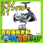 """<span class=""""title"""">【シマノ 21 ツインパワー】価格表更新しましたら♪</span>"""