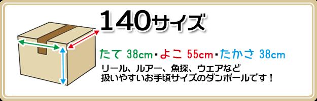 ▼140サイズダンボール 高さ38cm*幅55cm*長さ38cm