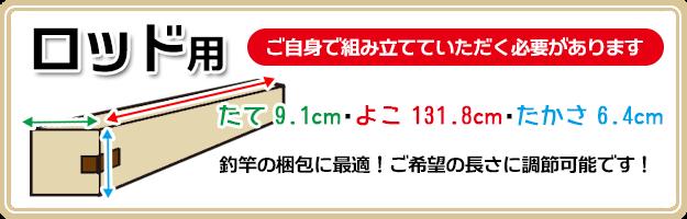 ロッド用ダンボール 高さ6cm*幅9cm*長さ130cm